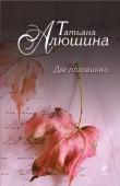 Книга Две половинки (Просто о любви) автора Татьяна Алюшина