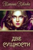 Книга Две сущности (СИ) автора Татьяна Павлова