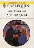 Книга Две свадьбы автора Мари Феррарелла