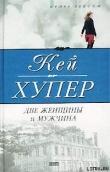 Книга Две женщины и мужчина автора Кей Хупер