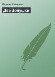 Книга Две Золушки автора Марина Соколова
