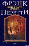 Книга Дверь в Пасти Дракона автора Фрэнк Перетти