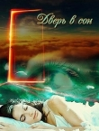 Книга Дверь в сон (СИ) автора Наталия Орешкина