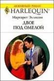 Книга Двое под омелой автора Маргарет Эллисон
