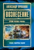 Книга Дворец автора Александр Проханов