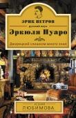 Книга Дворецкий слишком много знал автора Ксения Любимова