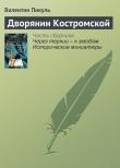 Книга Дворянин Костромской автора Валентин Пикуль