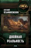 Книга Двойная реальность (СИ) автора Евгений Осьминожкин