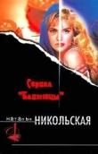 Книга Двойник автора Наталья Никольская