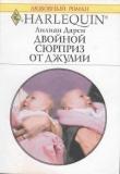 Книга Двойной сюрприз от Джулии автора Лилиан Дарси