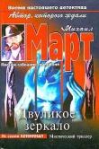 Книга Двуликое зеркало автора Михаил Март