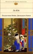 Книга Двуполое чадо автора Ли Юй