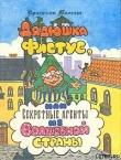 Книга Дядюшка Фистус, или Секретные агенты из Волшебной страны автора Кристиан Малезье
