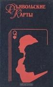 Книга Дьявольские Карты (Валенсия, 53 карты) автора Макс Ренуар