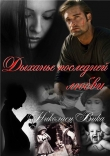 Книга Дыханье последней любви (СИ) автора Виктория Николаец