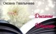 Книга Дыхание Юности. Сборник стихотворений (СИ) автора Оксана Павлычева
