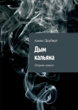 Книга Дым кальяна автора Алекс Дауберт