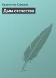 Книга Дым отечества автора Константин Симонов