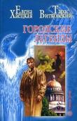 Книга Дым родного очага автора Елена Хаецкая