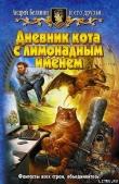 Книга Дырка в обоях автора Лев Жаков
