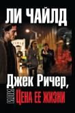 Книга Джек Ричер, или Цена ее жизни автора Ли Чайлд