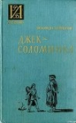 Книга Джек-Соломинка автора Зинаида Шишова