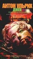 Книга Джек. В поисках возбуждения автора Антон Ульрих