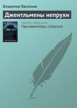 Книга Джентльмены непрухи (сборник) автора Владимир Васильев