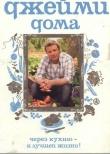 Книга Джейми дома. Через кухню - к лучшей жизни автора Джейми Оливер