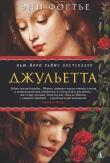 Книга Джульетта автора Энн Фортье