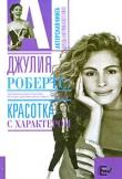 Книга Джулия Робертс. Красотка с характером автора Алексей Грачев