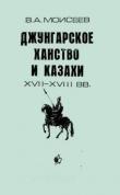 Книга Джунгарское ханство и казахи XVII-XVIII вв автора Владимир Моисеев