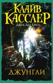 Книга Джунгли автора Клайв Касслер