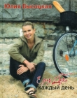 Книга Едим дома каждый день автора Юлия Высоцкая