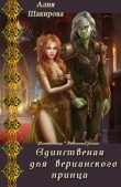 Книга Единственная для верианского принца. Книга 1 (СИ) автора Алия Шакирова