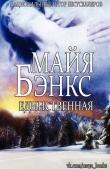 Книга Единственная (ЛП) автора Майя Бэнкс