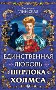 Книга Единственная любовь Шерлока Холмса автора Татьяна Глинская