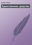 Книга Единственное средство автора Антон Чехов