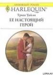 Книга Ее настоящий герой автора Триш Уайли