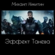 Книга Эффект Танева (СИ) автора Михаил Никитин