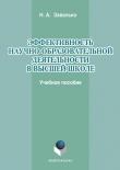 Книга Эффективность научно-образовательной деятельности в высшей школе автора Наталья Завалько