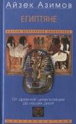Книга Египтяне. От древней цивилизации до наших дней автора Айзек Азимов