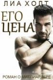 Книга Его цена (ЛП) автора Лиа Холт