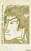 Книга Его младшая сестра автора Санэацу Мусянокодзи