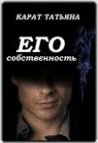 Книга Его собственность (СИ) автора Татьяна Карат