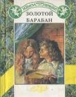 Книга Эхо любви автора Элейн Кроуфорд