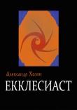 Книга Екклесиаст автора Александр Холин
