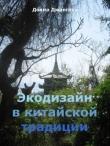 Книга Экодизайн в китайской традиции автора Долма Джангкху