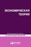 Книга Экономическая теория. Полный курс МВА автора Ирина Стрелец