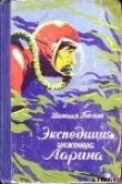Книга Экспедиция инженера Ларина автора Михаил Белов